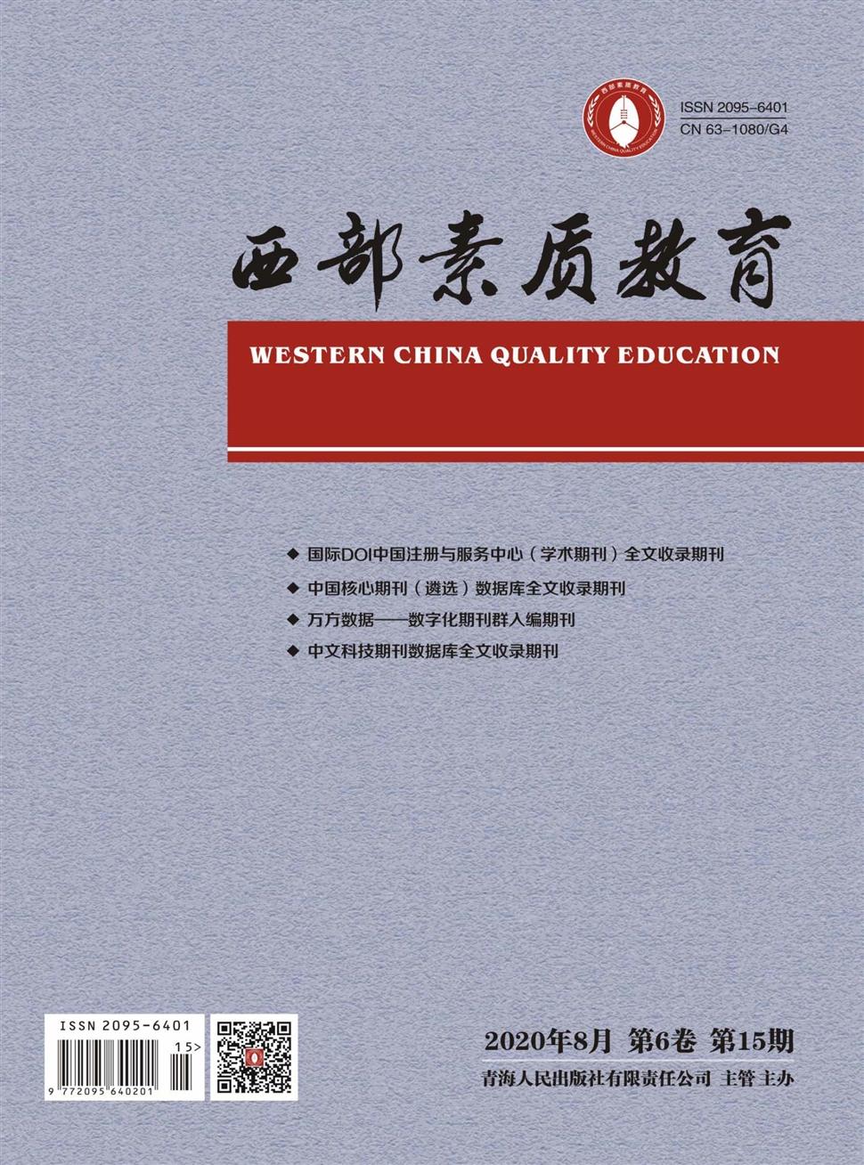 《西部素质教育》