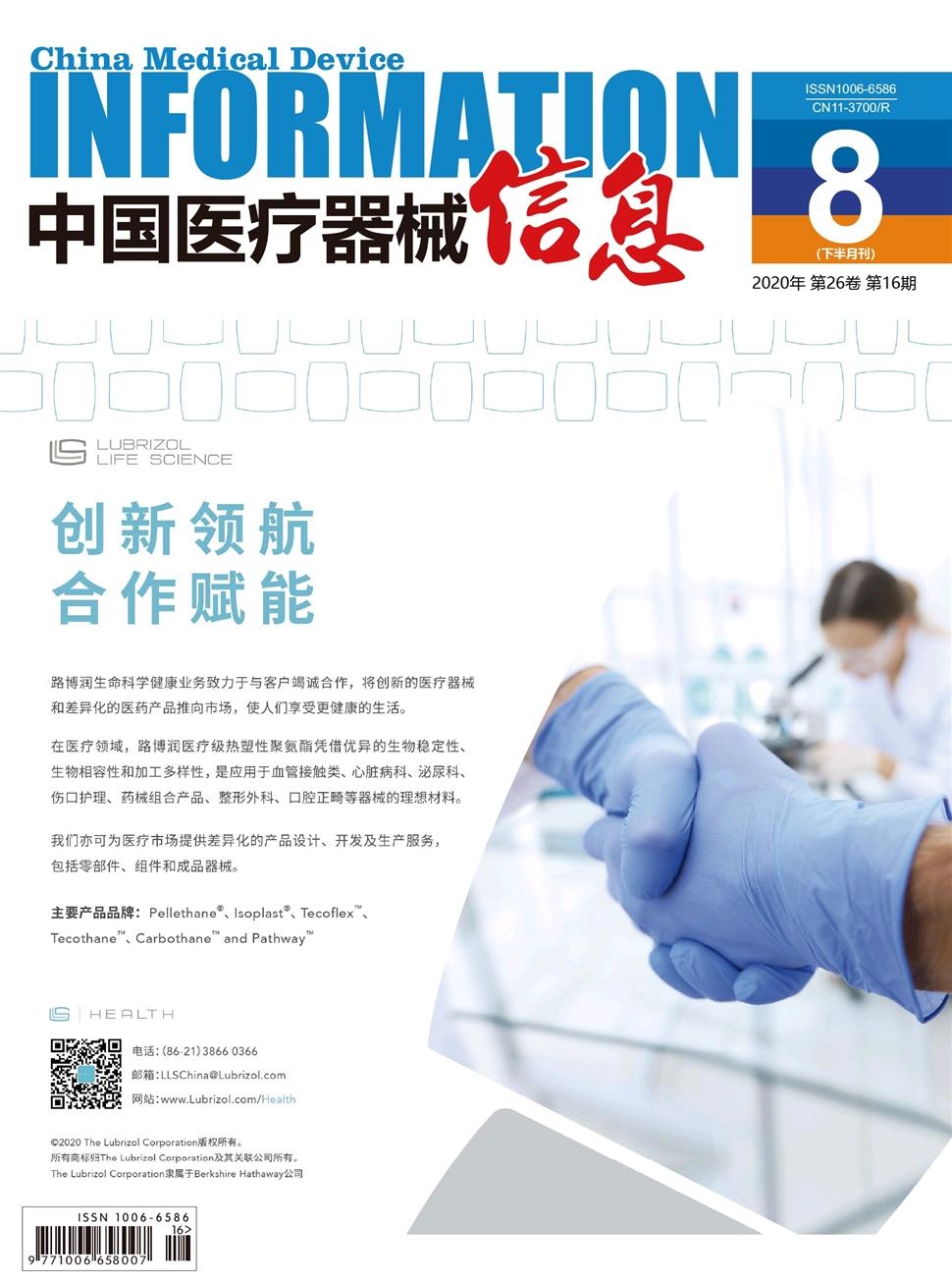 《中国医疗器械信息》