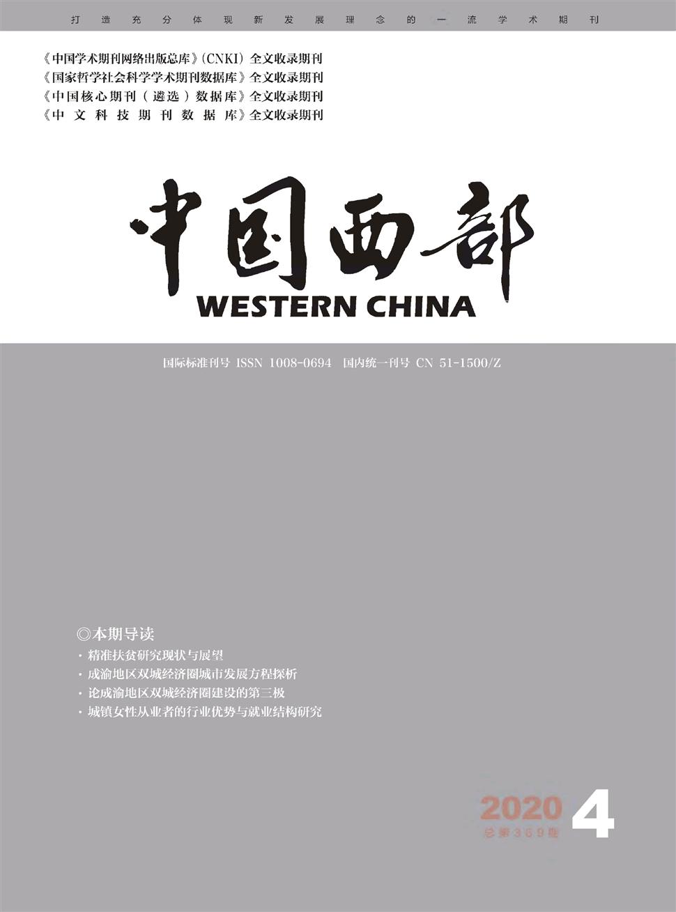 《中国西部》
