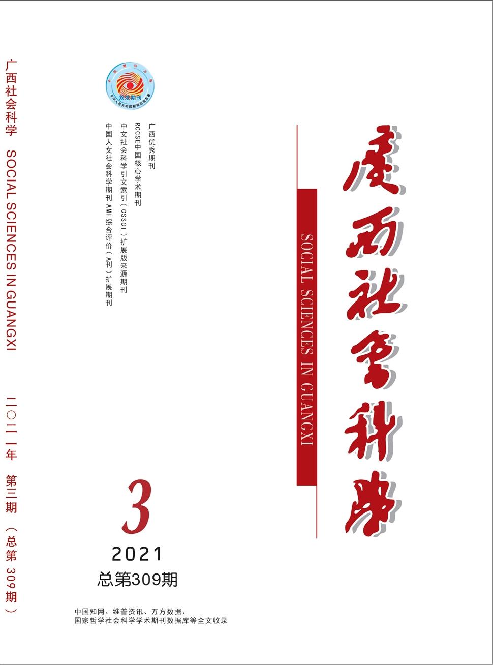 《广西社会科学》