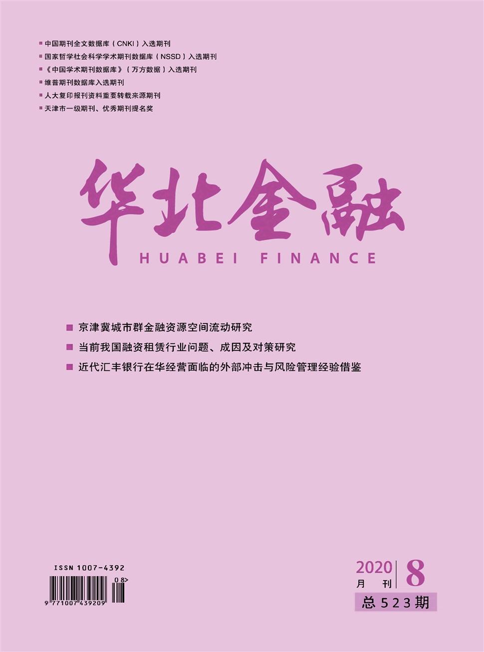 《华北金融》