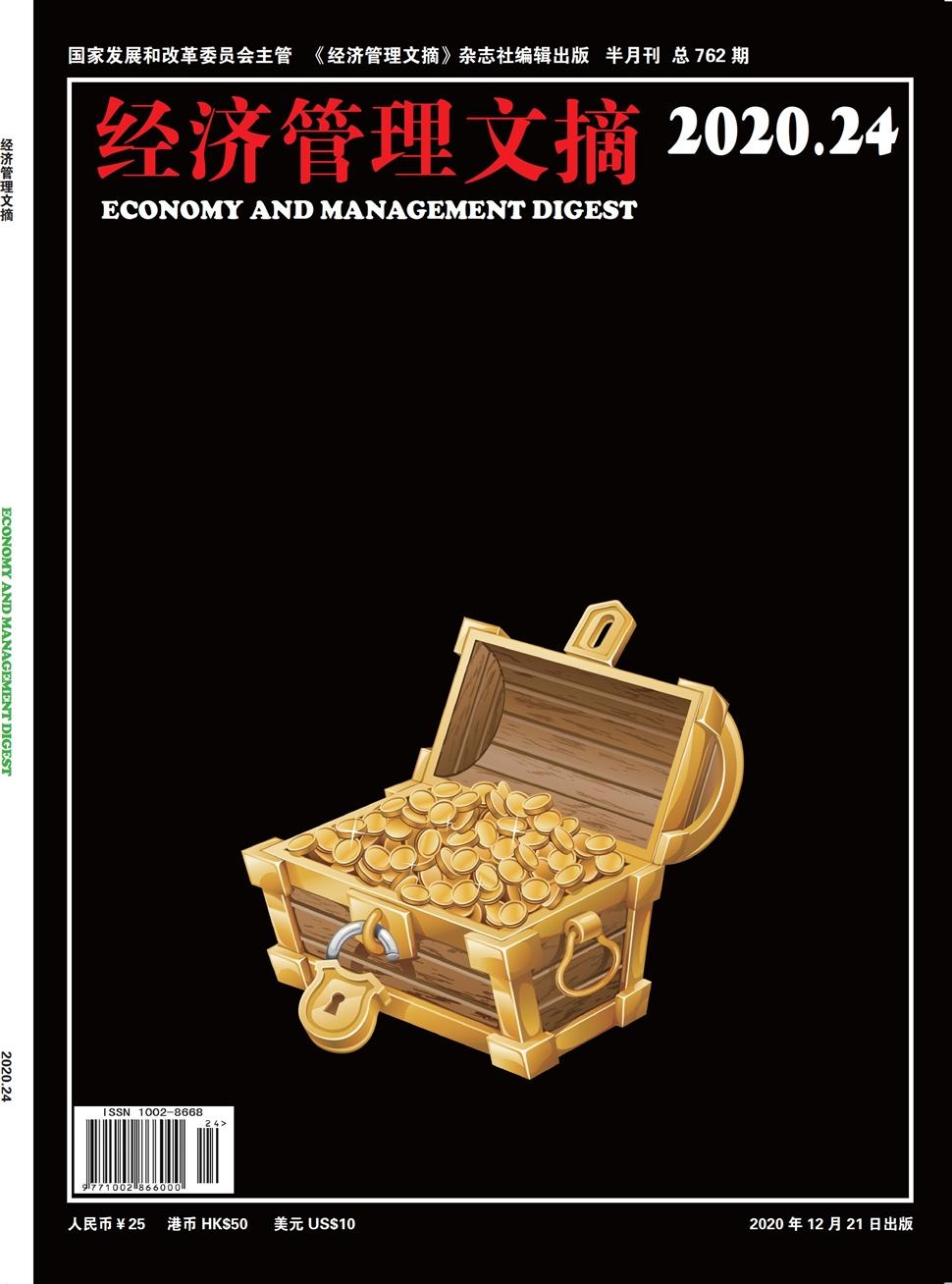 《经济管理文摘》