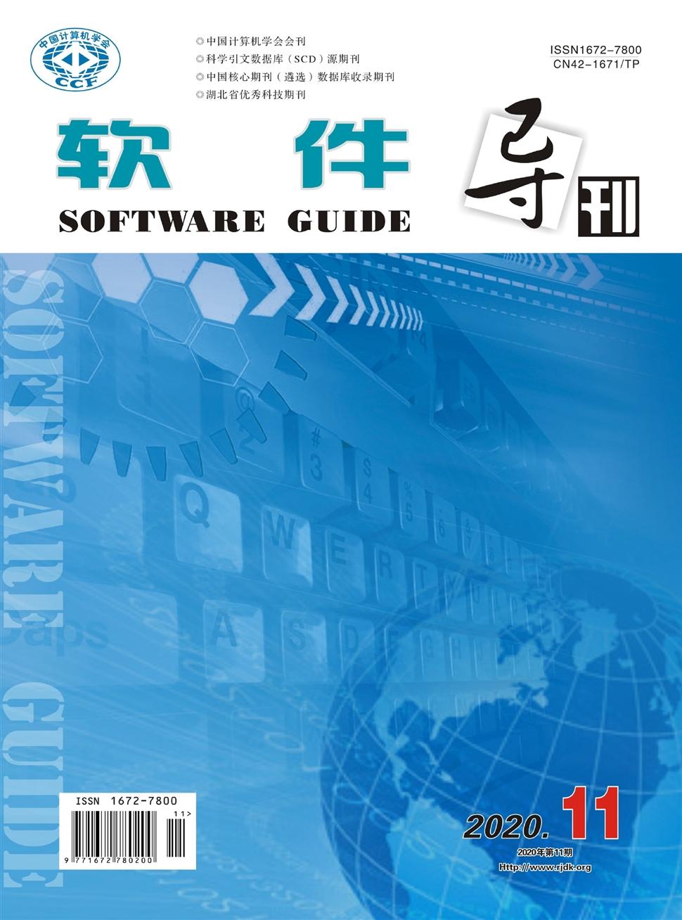 《软件导刊》