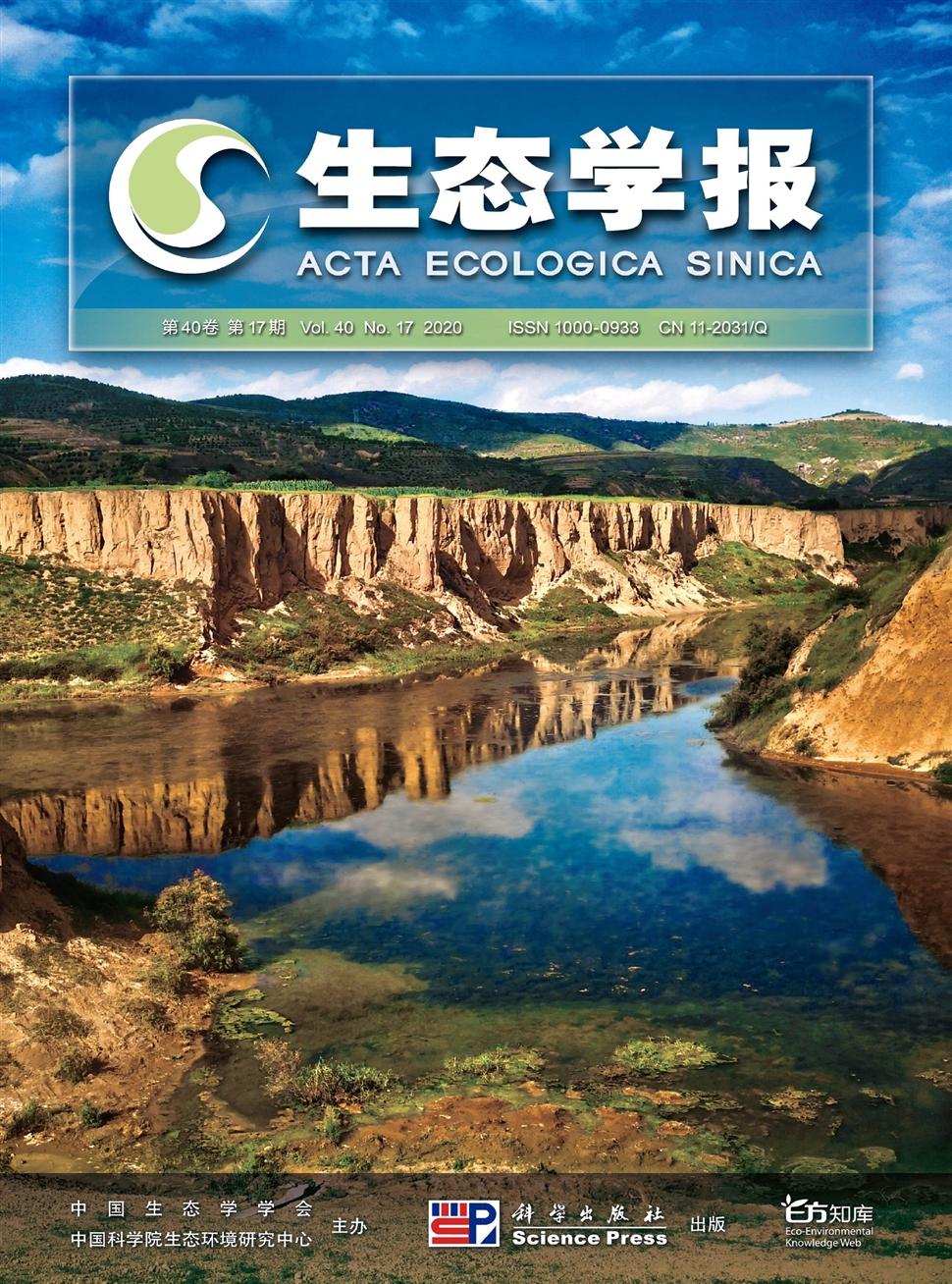 《生态学报》