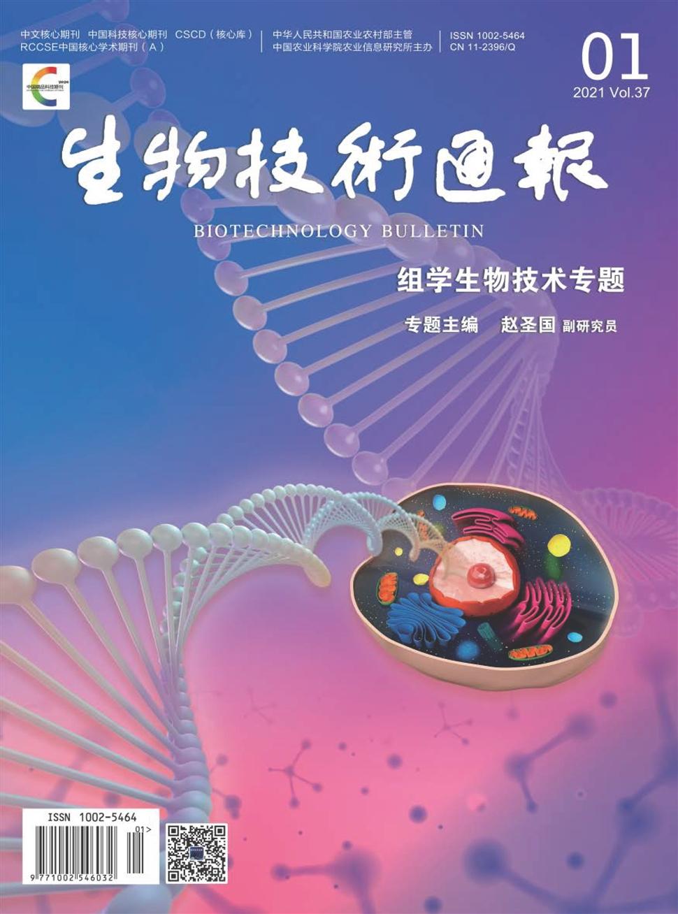 《生物技術通報》