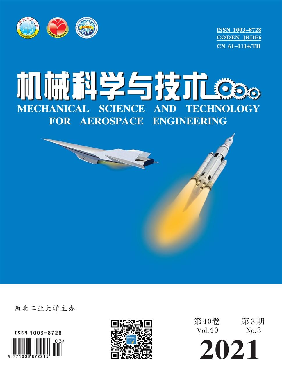 《机械科学与技术》
