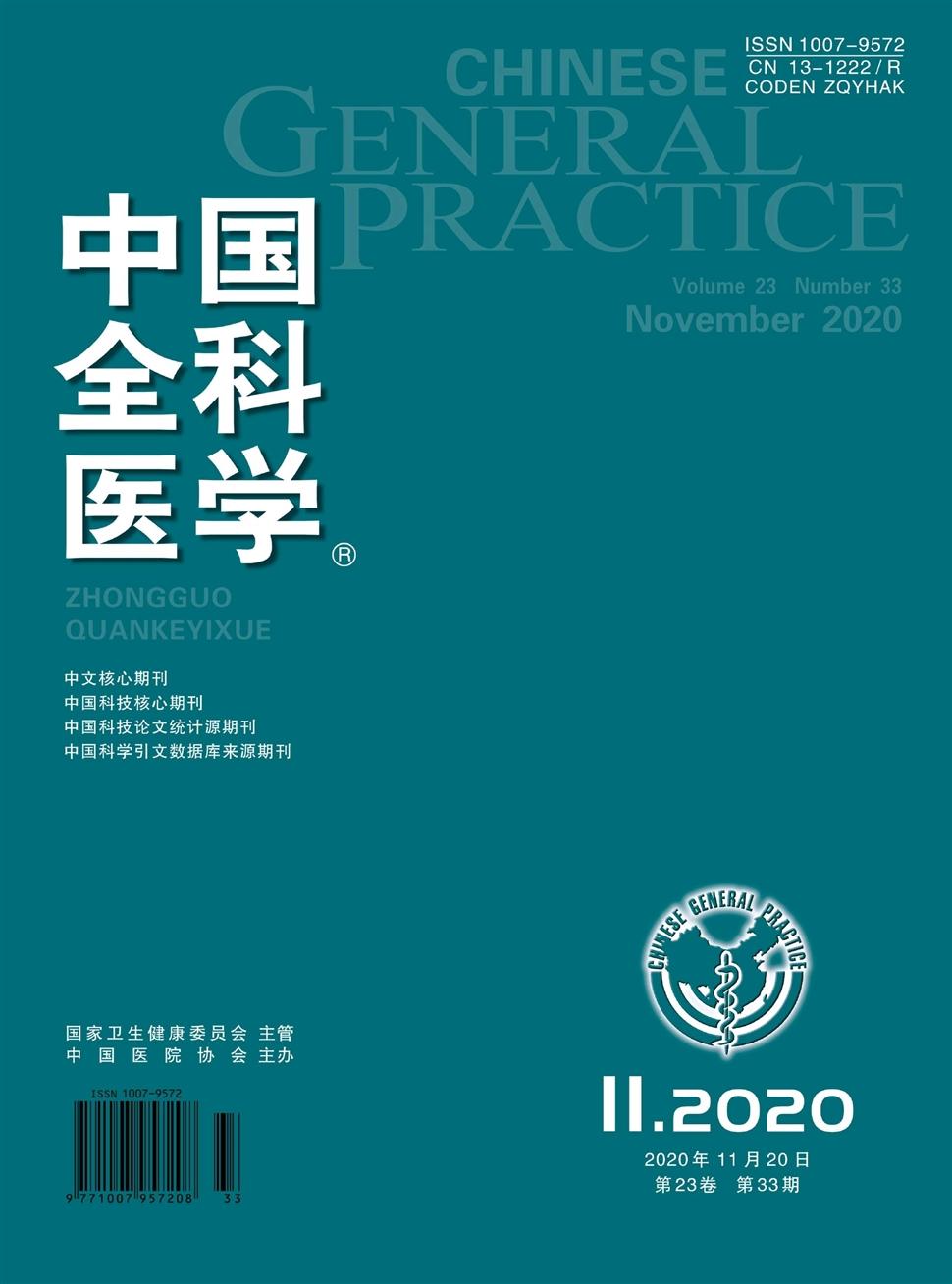 《中国全科医学》