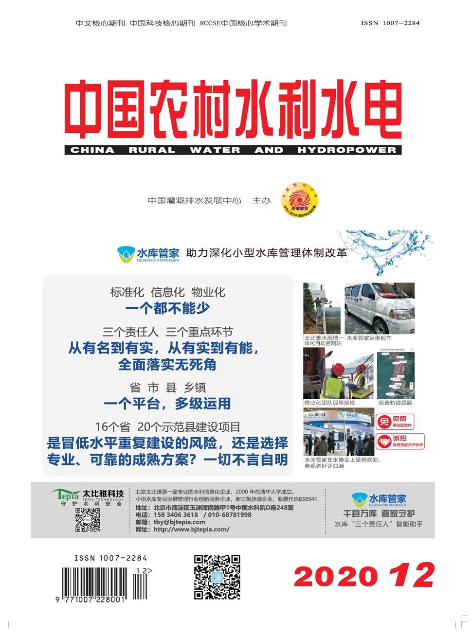 《中国农村水利水电》