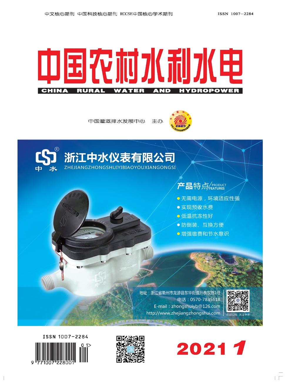 《中國農村水利水電》