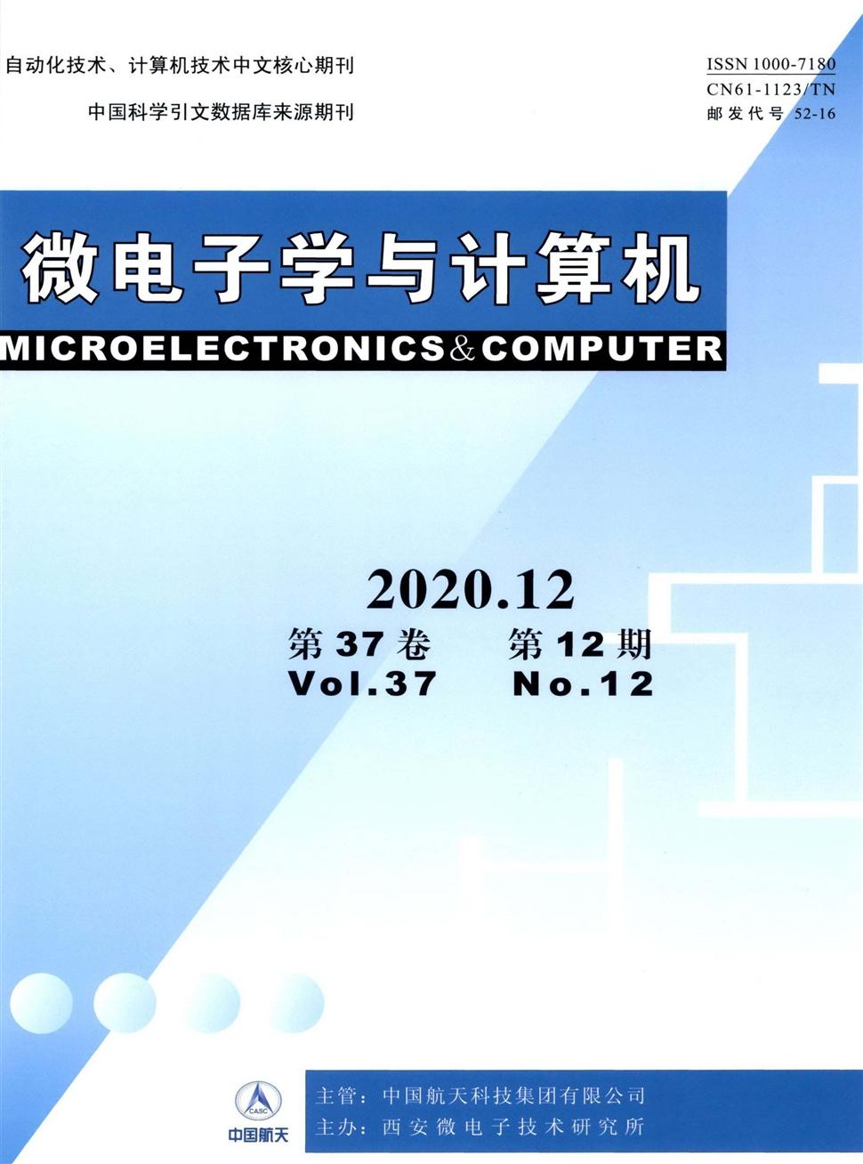 《微电子学与计算机》