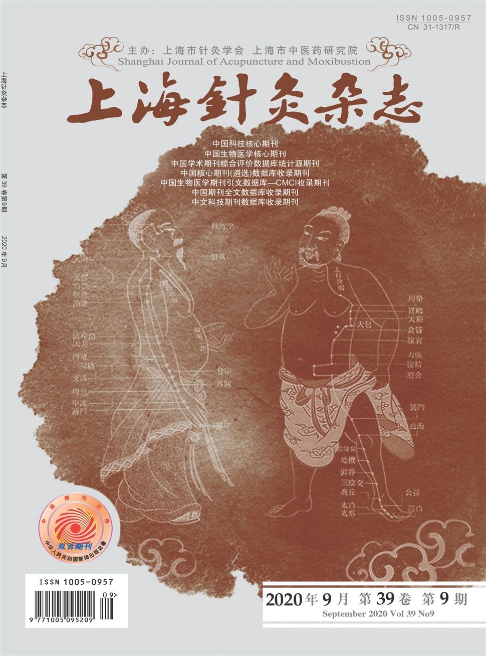 《上海针灸杂志》