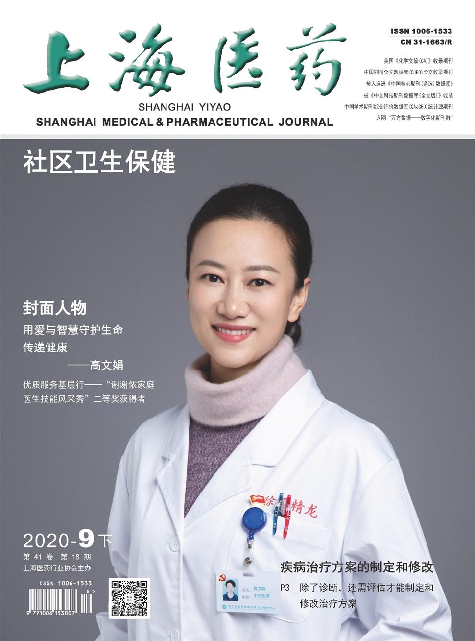 《上海医药》