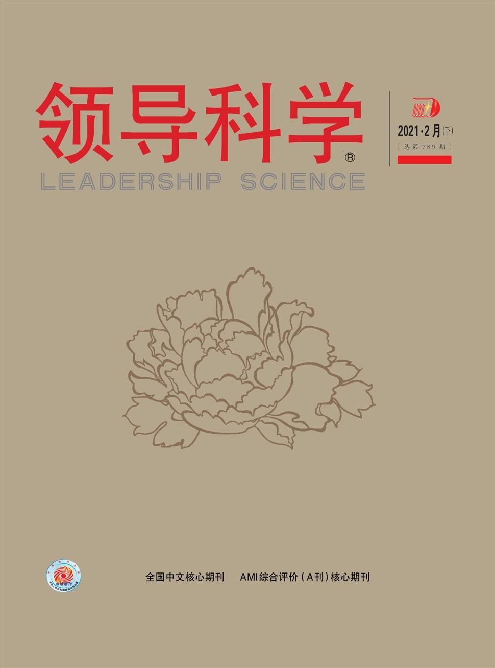 《领导科学》