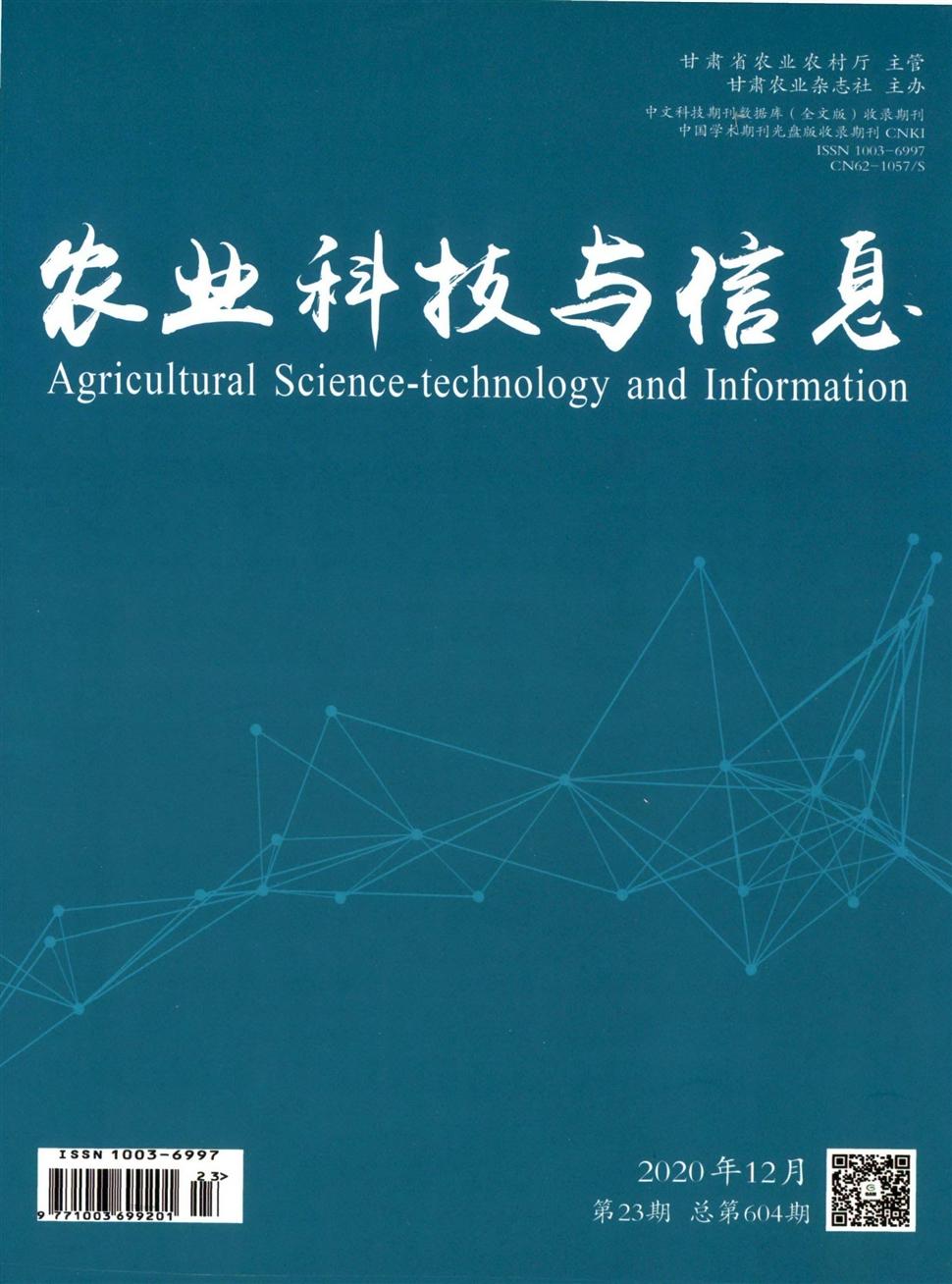 《农业科技与信息》