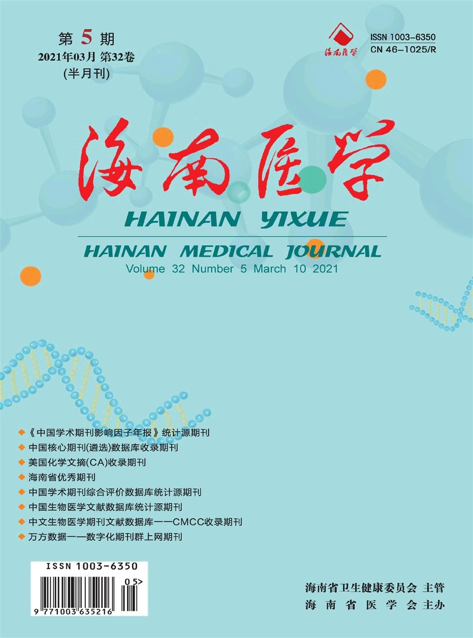 《海南医学》