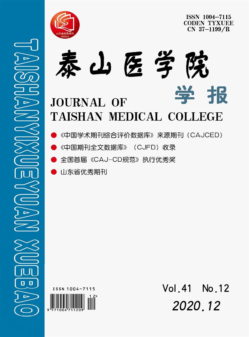 《泰山医学院学报》