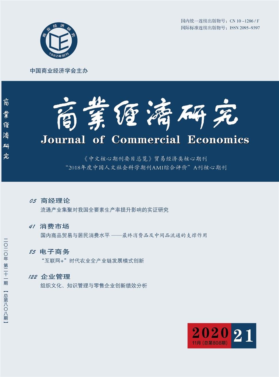 《商业经济研究》