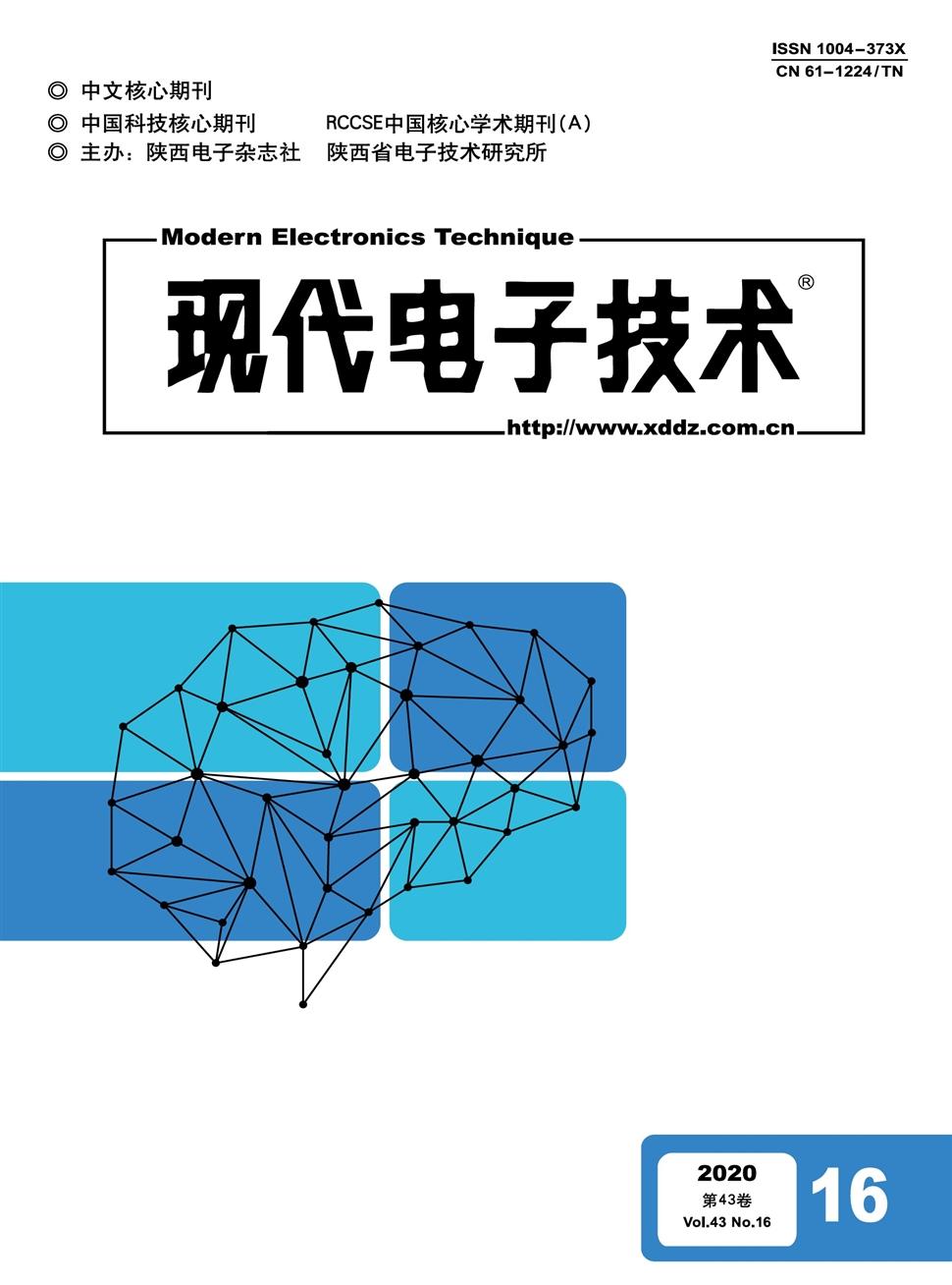 《现代电子技术》