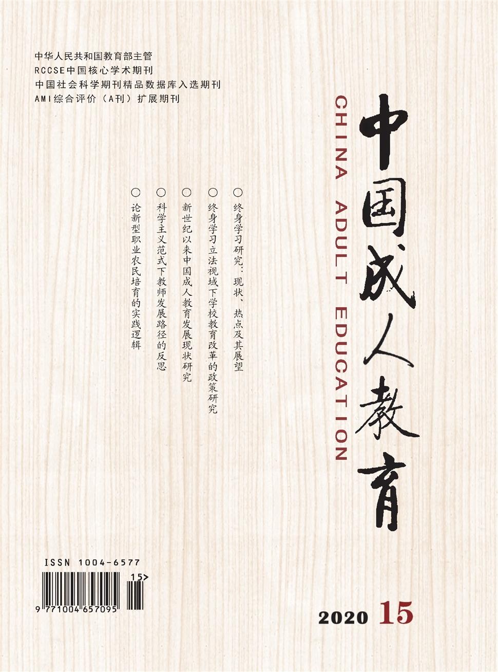 《中国成人教育》