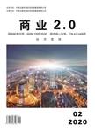 商业2.0(经济管理)