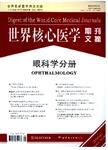 世界核心医学期刊文摘:眼科学分册