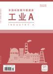 中国科技期刊数据库 工业A