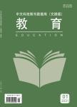 中文科技期刊数据库(文摘版)教育