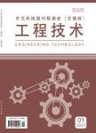 工程技术(文摘版)