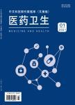 中文科技期刊数据库(文摘版)医药卫生