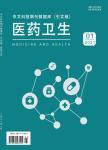 中文科技期刊数据库(引文版)医药卫生