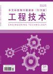 工程技术(引文版)