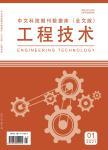 中文科技期刊数据库(全文版)工程技术