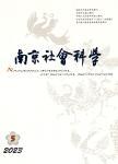 南京社會科學