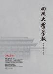 四川大学学报:哲学社会科学版