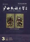 广西民族大学学报:哲学社会科学版