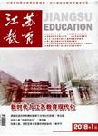 江苏教育:教育管理