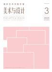 南京艺术学院学报:美术与设计版
