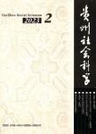 贵州社会科学