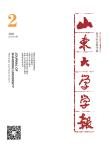山东大学学报:哲学社会科学版