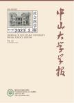 中山大学学报:社会科学版