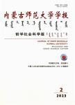 內蒙古師范大學學報:哲學社會科學版