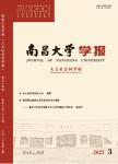 南昌大学学报:人文社会科学版