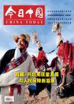 今日中国:中文版