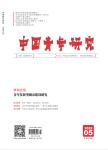 中国青年研究