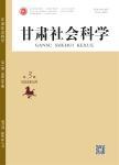 甘肃社会科学