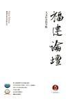 福建论坛:人文社会科学版