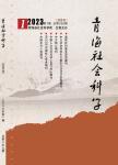青海社会科学