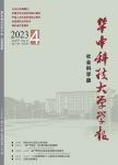 华中科技大学学报:社会科学版