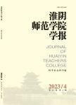 淮阴师范学院学报:哲学社会科学版