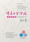 重庆大学学报:社会科学版